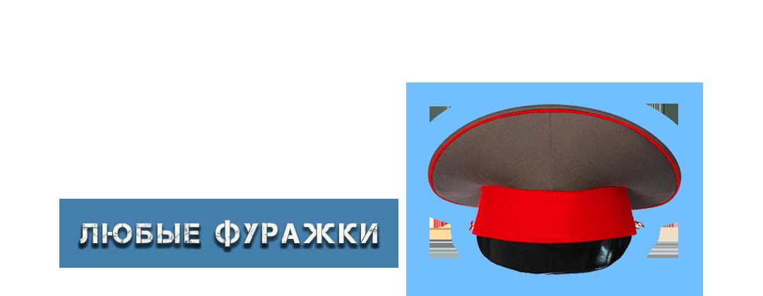 фуражки военторг