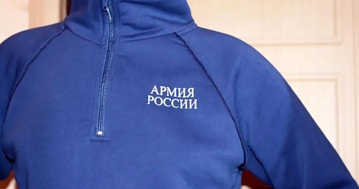 Спортивный костюм Армия России